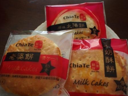 佳徳羔餅-妻ケーキ等3種類1