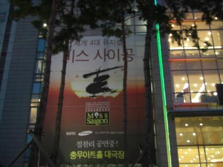 韓ミュー『ミス・サイゴン』1