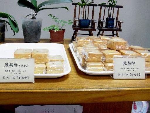 手天品パイナップルケーキ1