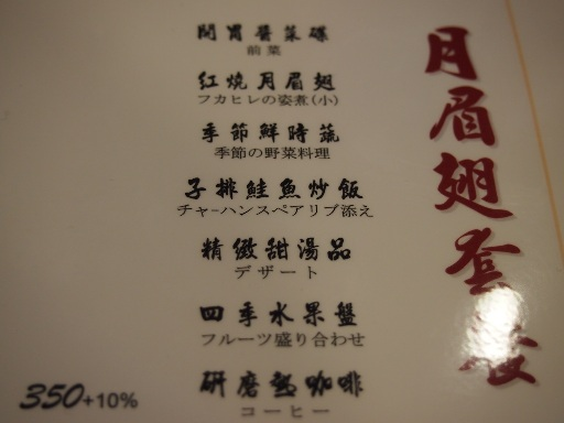 金満庁-メニュー