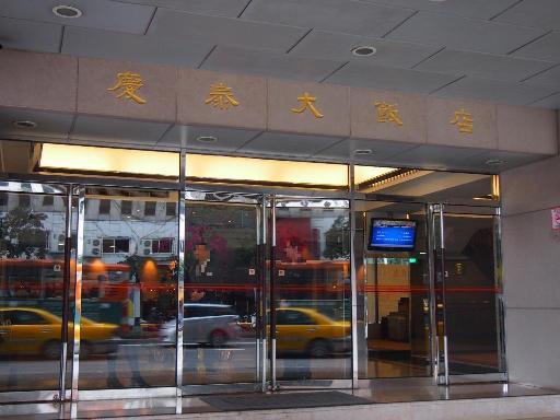 金満庁-ホテル入口