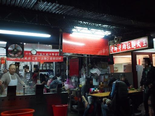 老牌牛肉拉麺大王-外観