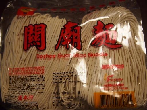 度小月の麺