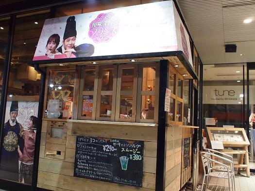 屋根部屋のプリンス-カフェ