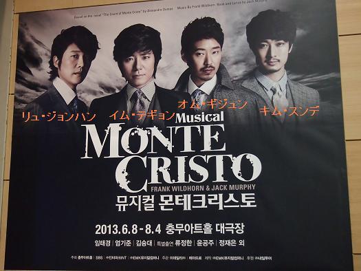 『モンテ・クリスト伯』2回目-キャスト1