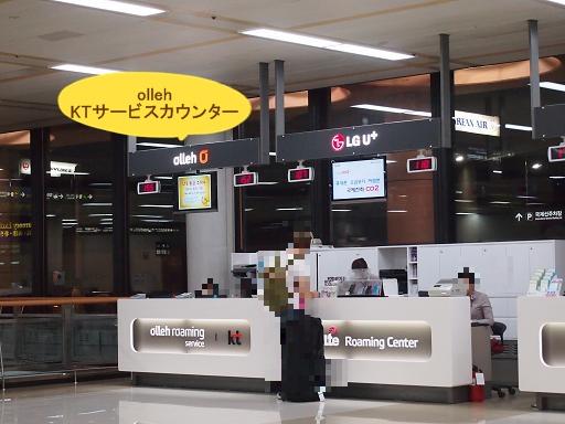 金浦空港-カウンター