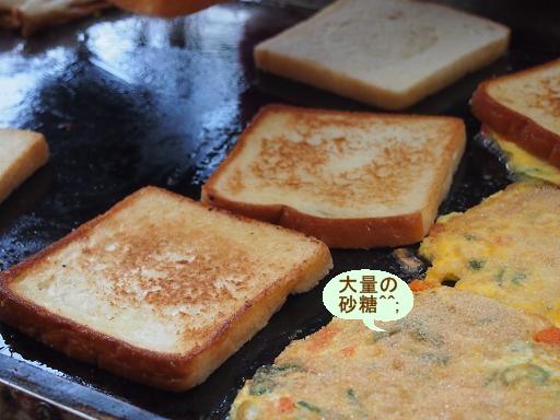 広蔵トースト-作り方5