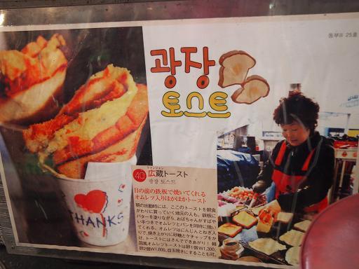 広蔵トースト-看板