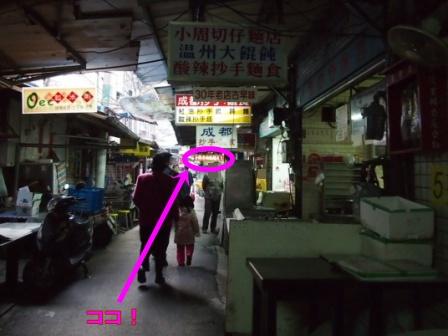 老牌牛肉拉麺大王-行き方(台北駅)4