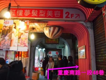 老牌牛肉拉麺大王-行き方(台北駅)3