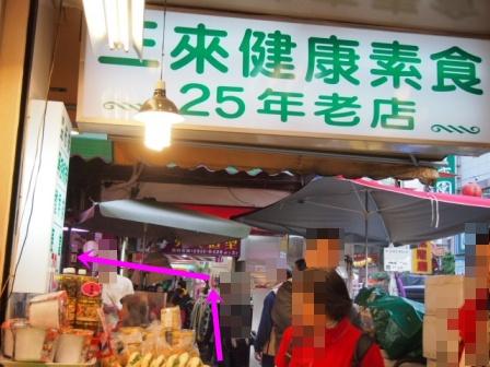 老牌牛肉拉麺大王-行き方(西門)4