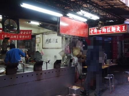 老牌牛肉拉麺大王-行き方(西門)