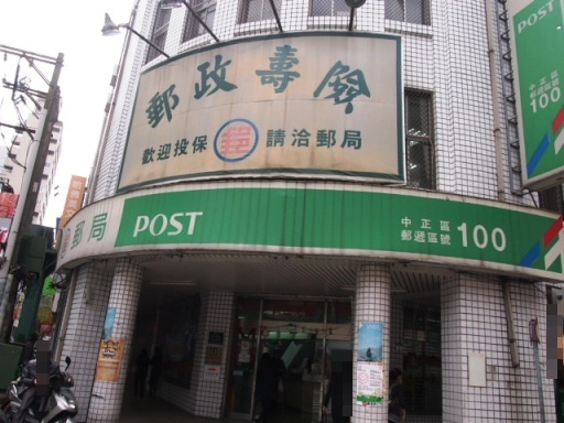 台湾の郵便局2