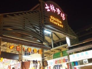 士林市場-美食広場の入口
