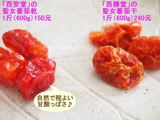 百安堂と百勝堂のトマト1