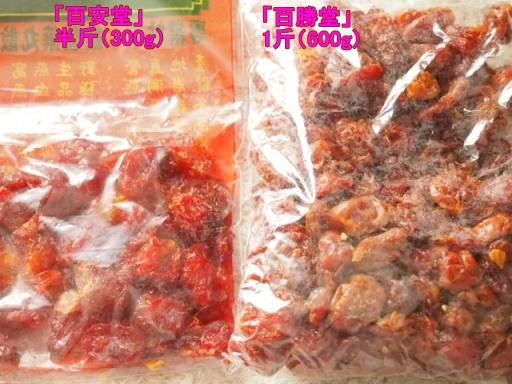 百安堂と百勝堂のトマト2