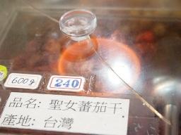 百勝堂-聖女ドライトマト