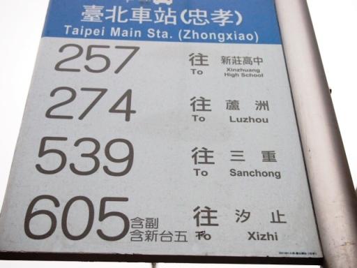 台北駅-迪化街のバス停1