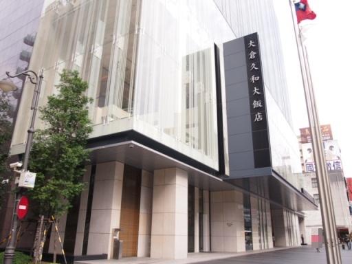 台北オークラホテル1