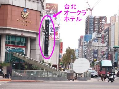 台北オークラホテル-行き方