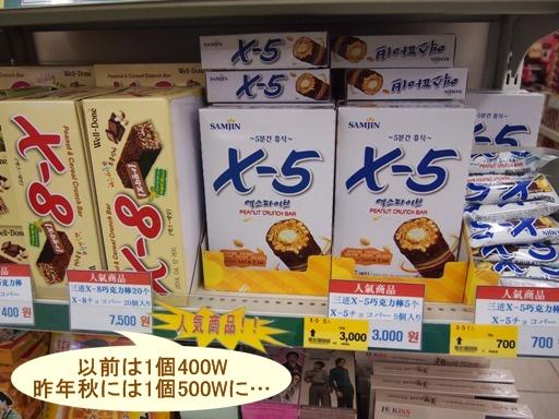 X-5&X-8 ハーモニーマート
