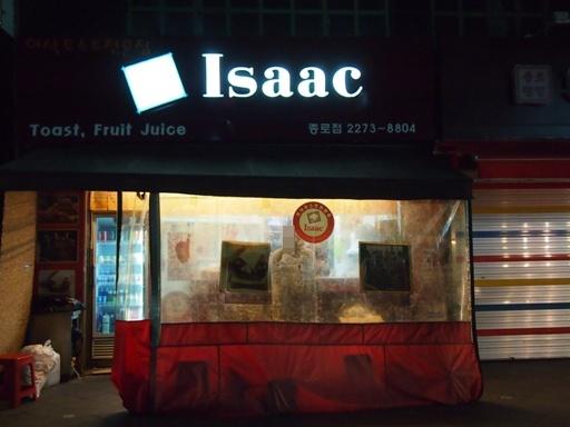 鐘路3街-Isaac