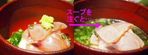青山 千 きいろ-料理(お茶漬け)