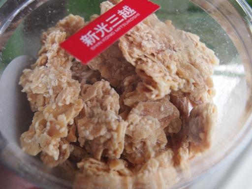 台湾 花生糖杏仁1