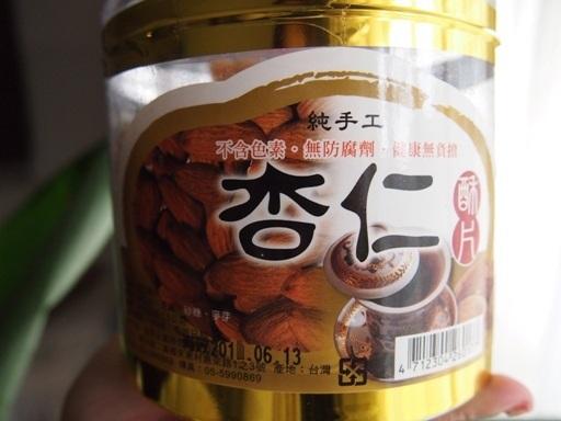 台湾 花生糖杏仁2