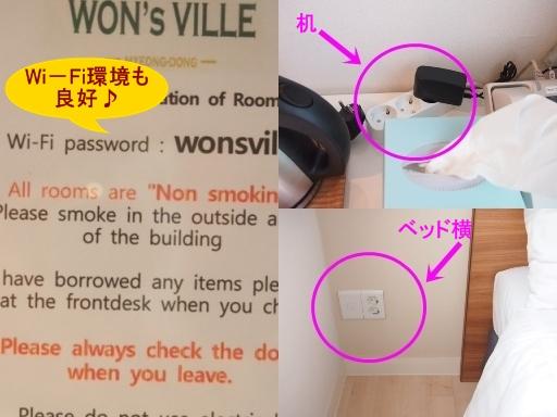 ウォンズビル明洞-Wi-Fiほか