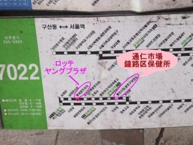 通仁市場-バス1