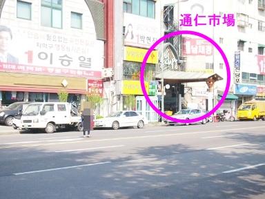 通仁市場-バス3
