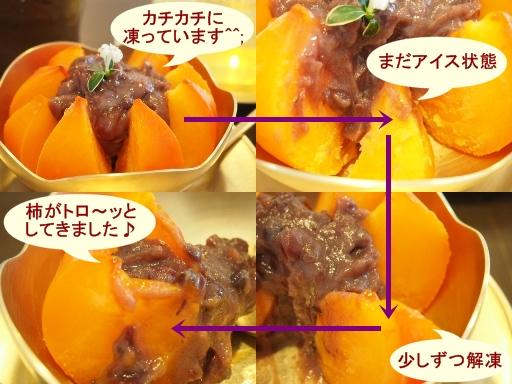 ノッグルカジロニ-小豆ソースの紅柿3