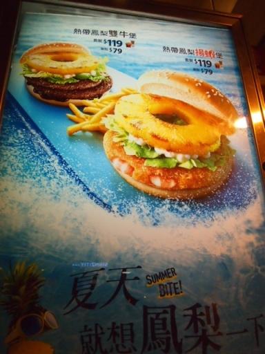 マック-パイナップル海老バーガー