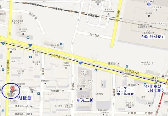 福州世祖胡椒餅(台北駅)地図