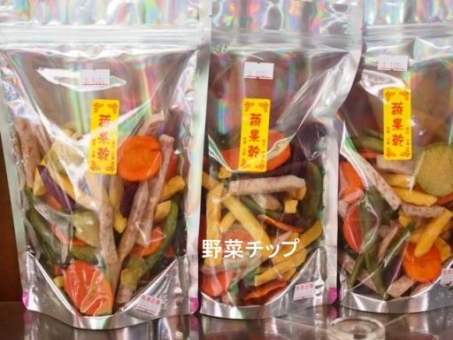 迪化街-野菜チップ