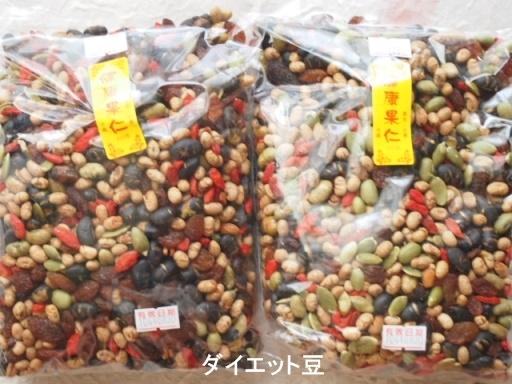 迪化街-ダイエット豆1