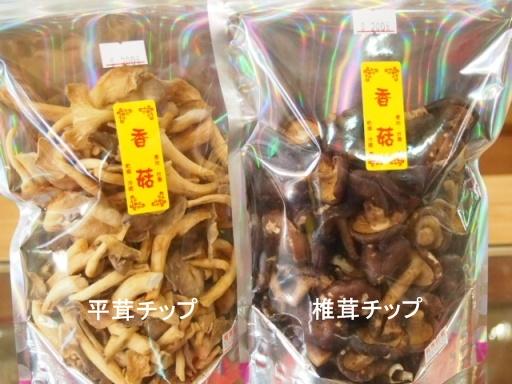 迪化街-椎茸&平茸チップ