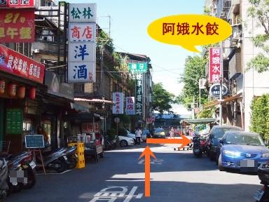 阿娥水餃-行き方4