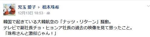 Facebookより珠希さん1