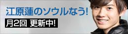 蓮 banner