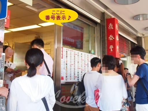 鼎泰豊本店-外観2