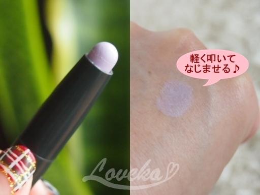 マモンド-紫コンシーラー3