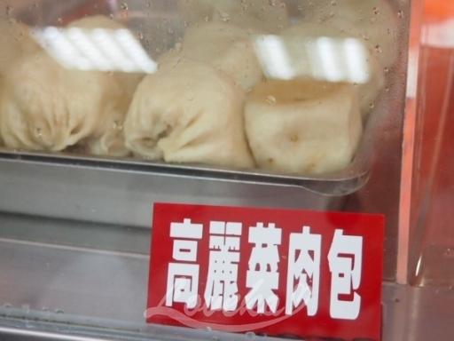 鼎元豆漿-キャベツ肉まん