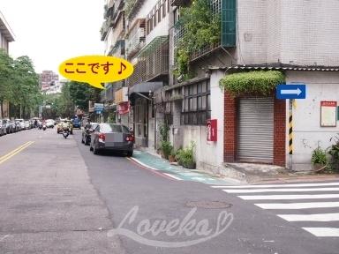 鼎元豆漿-行き方3