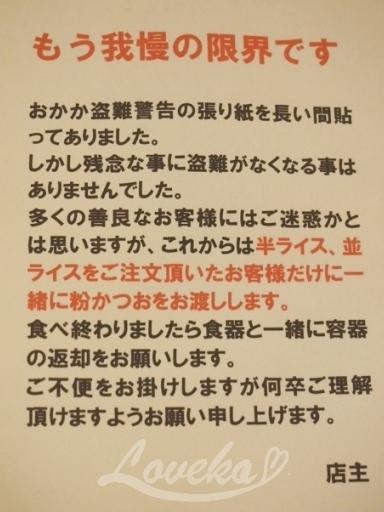 そばよし-張り紙