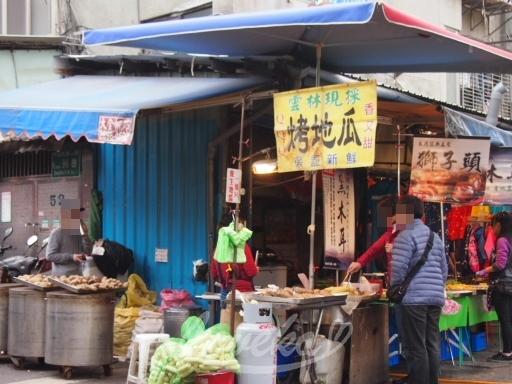 雙連市場-焼きイモ2