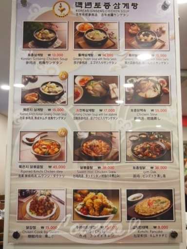 百年土種参鶏湯-メニュー1