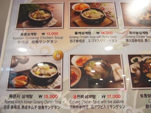 百年土種参鶏湯-メニュー2