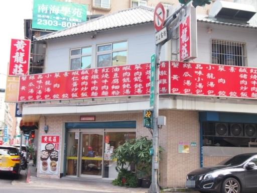 黄龍荘-外観